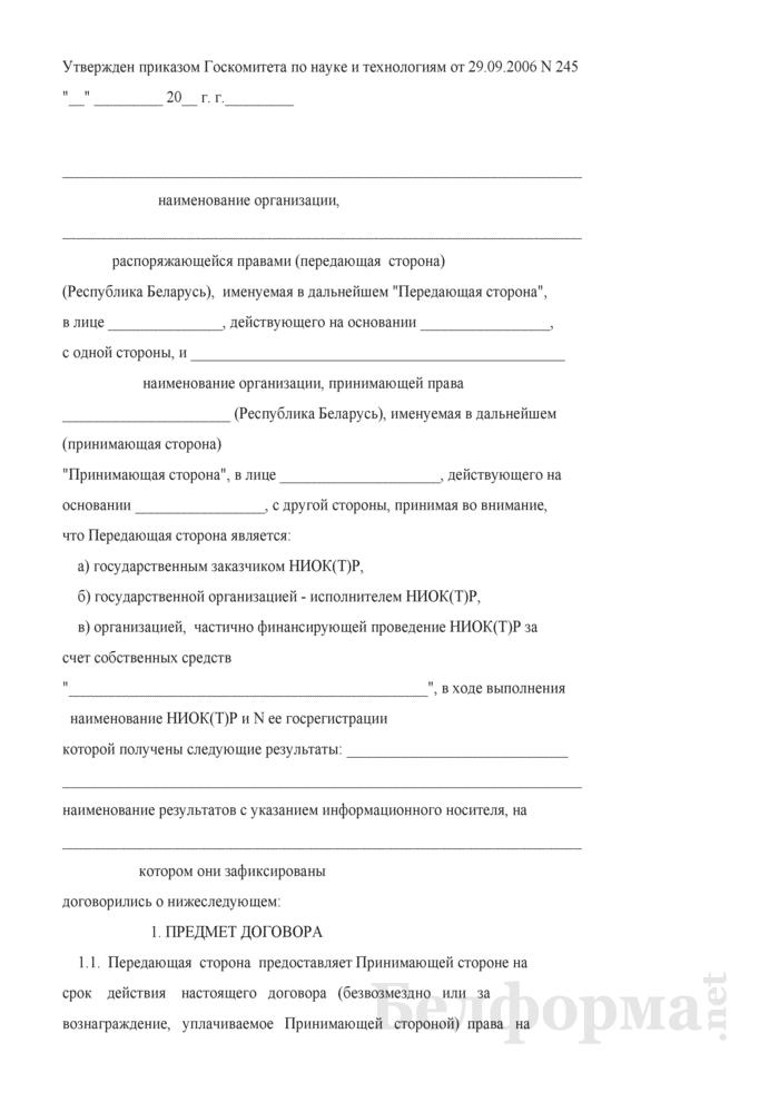 Договор о передаче прав на использование результатов научно-исследовательских (опытно-конструкторских, опытно-технологических) работ. Страница 1