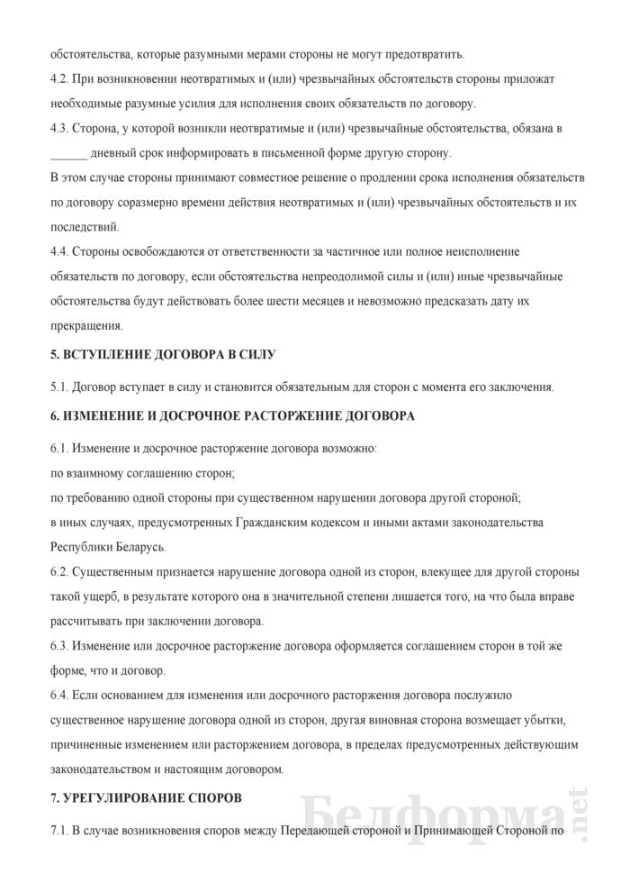Договор о передаче прав на использование результатов научно-исследовательских (опытно-конструкторских, опытно-технологических) работ. Страница 5