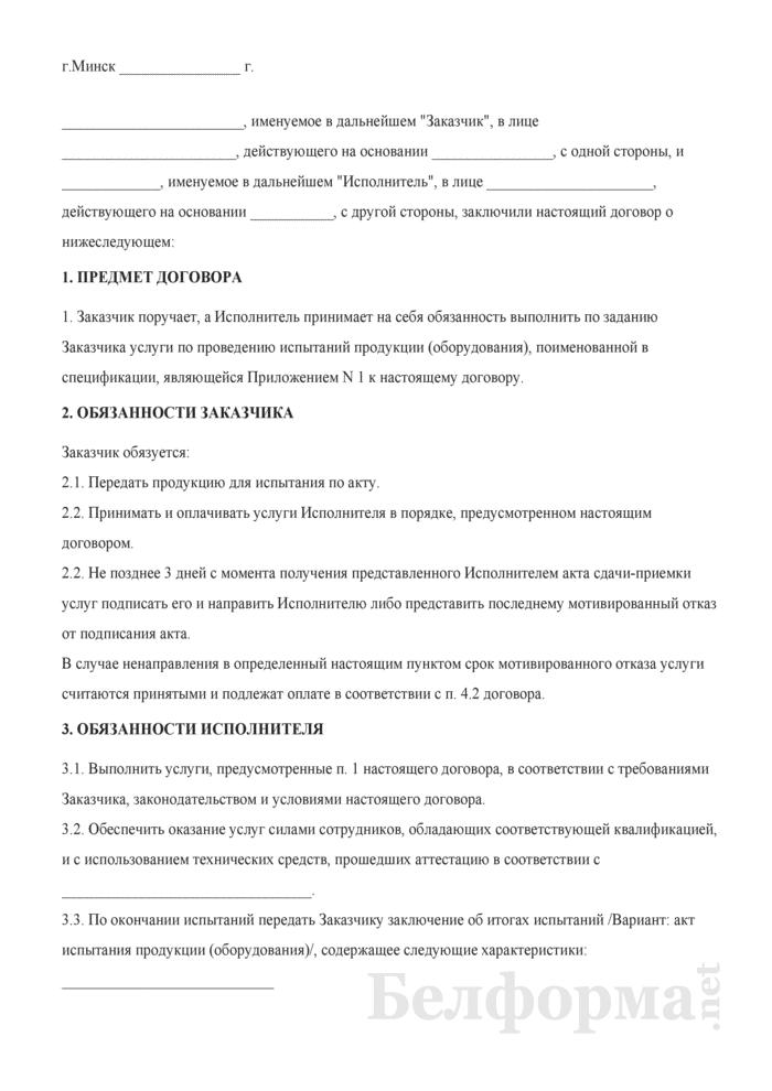 Договор о передаче продукции (оборудования) на испытание. Страница 1