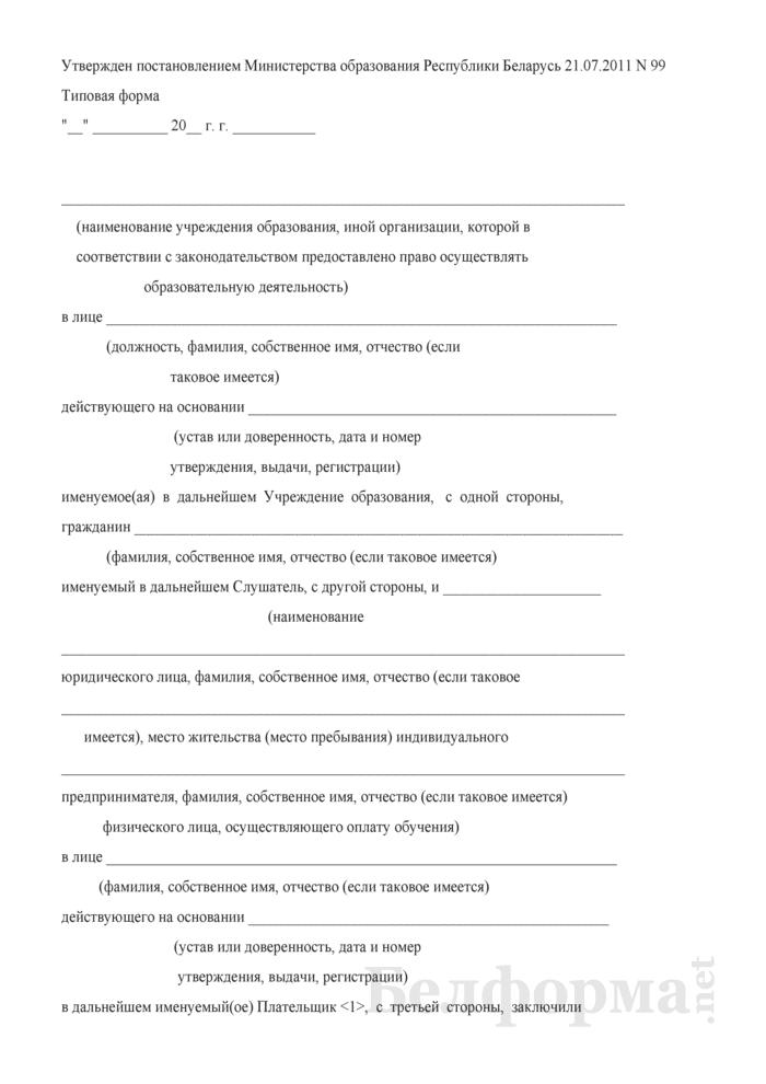Договор о переподготовке рабочего (служащего) на платной основе. Страница 1
