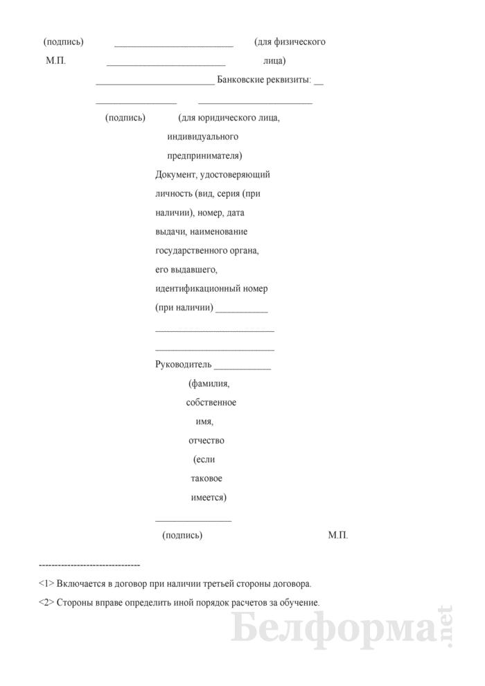 Договор о переподготовке рабочего (служащего) на платной основе. Страница 5