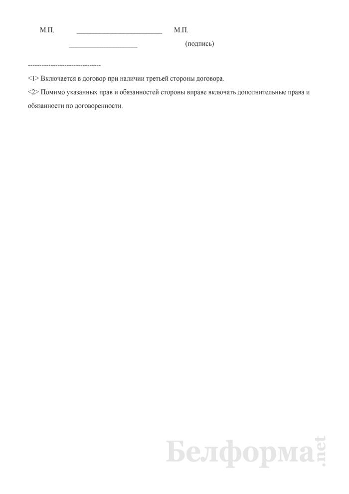 Договор о переподготовке рабочего (служащего) за счет средств республиканского (местного) бюджета. Страница 4