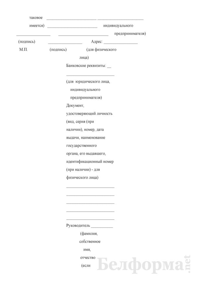Договор о переподготовке руководящего работника (специалиста) на платной основе. Страница 5