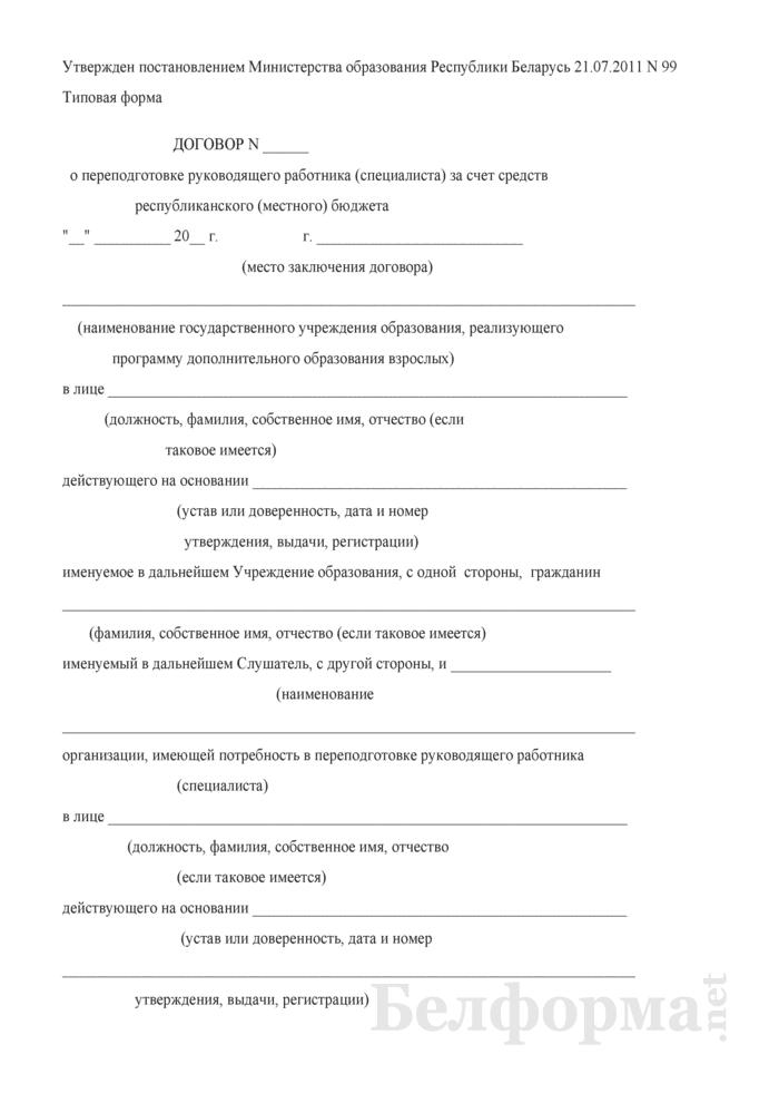 Договор о переподготовке руководящего работника (специалиста) за счет средств республиканского (местного) бюджета. Страница 1