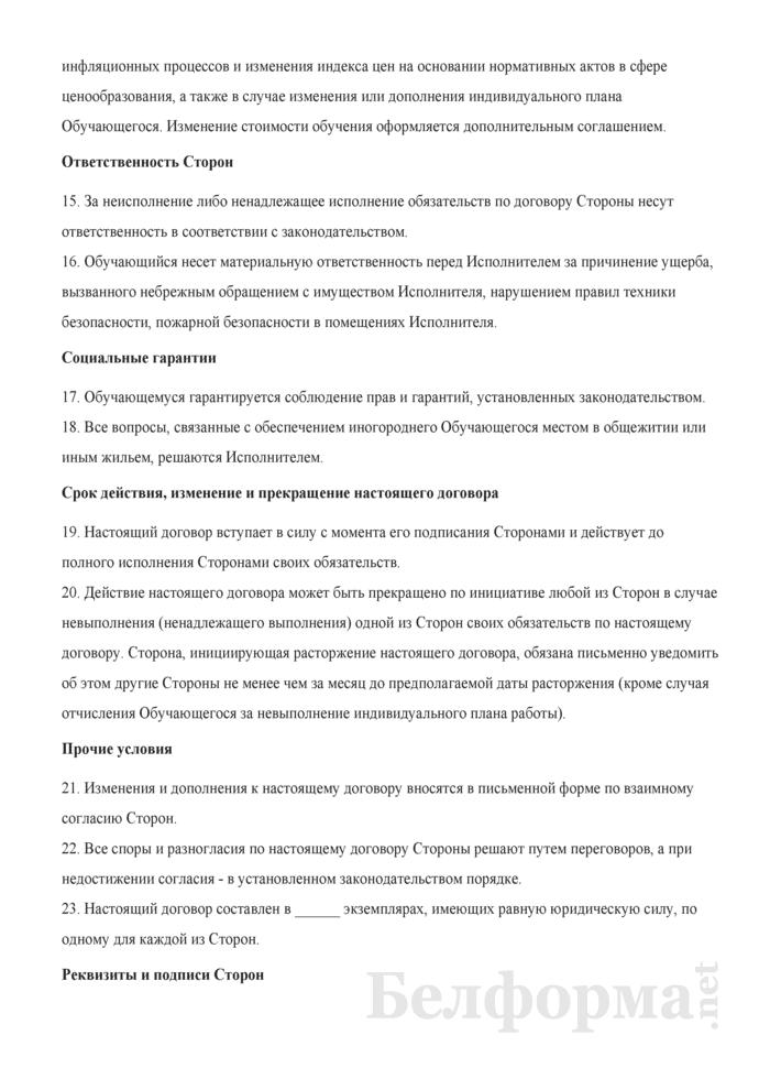 Договор о подготовке научного работника высшей квалификации за счет средств республиканского бюджета. Страница 5