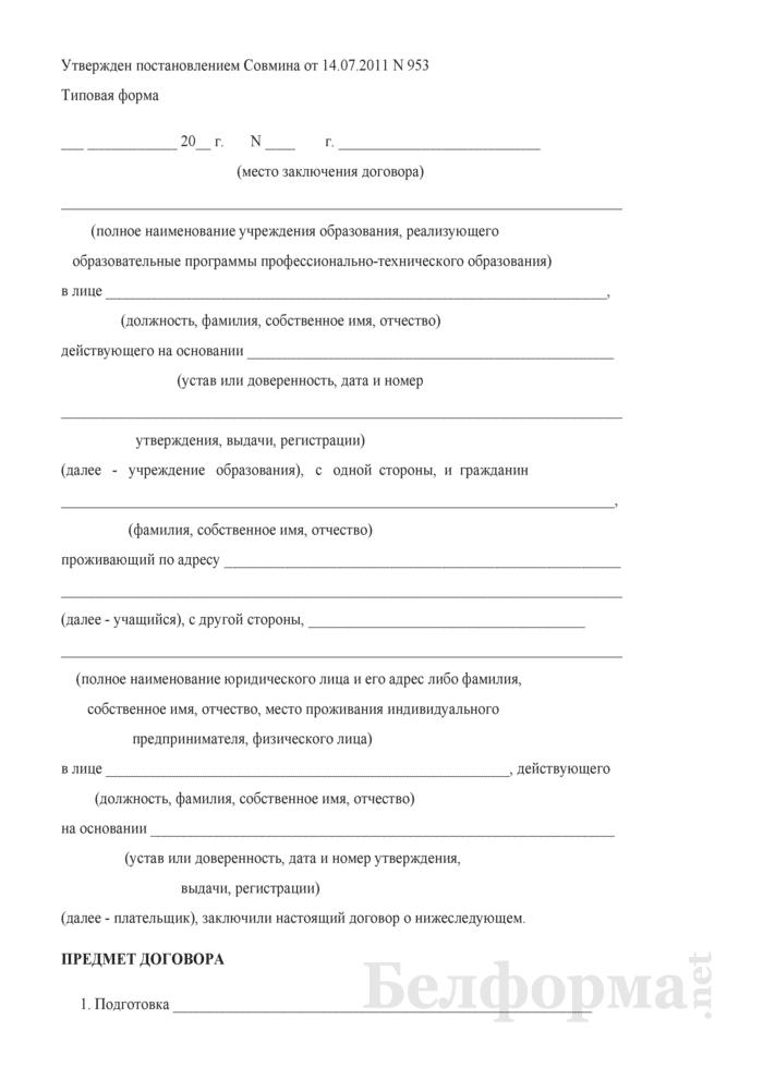 Договор о подготовке рабочего (служащего) с профессионально-техническим образованием на платной основе. Страница 1