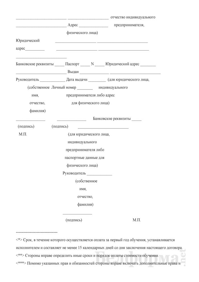 Договор о подготовке рабочего (служащего) с профессионально-техническим образованием на платной основе. Страница 6