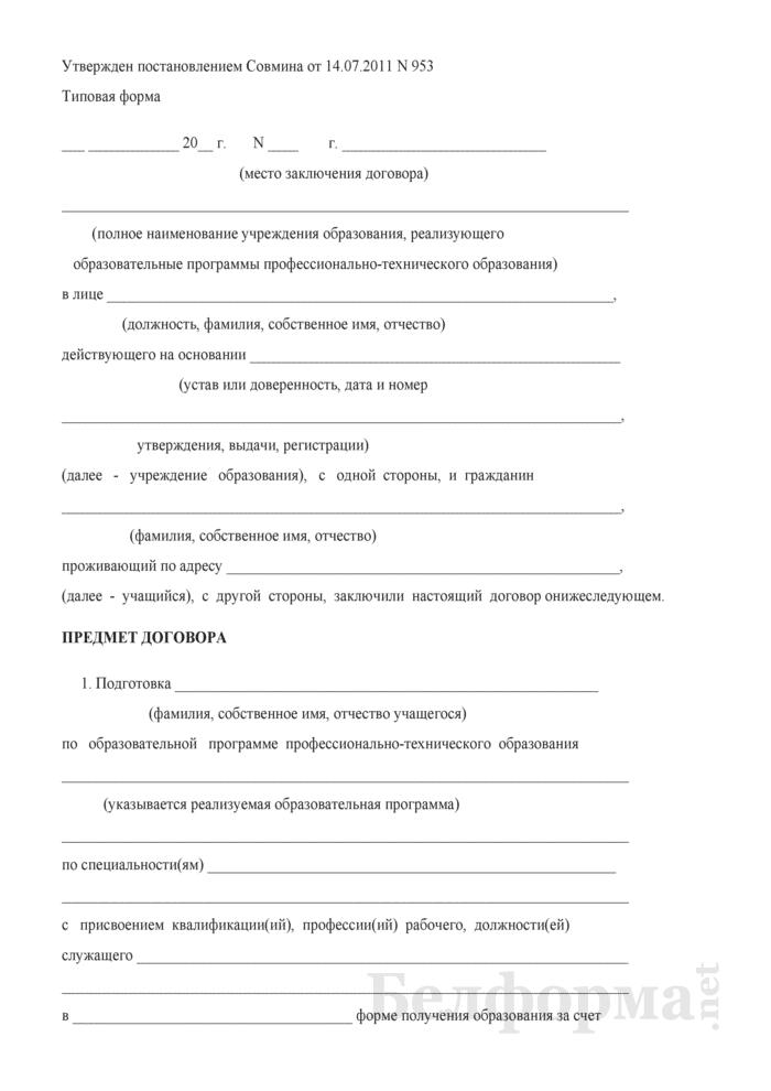 Договор о подготовке рабочего (служащего) с профессионально-техническим образованием за счет средств республиканского (местного) бюджета. Страница 1