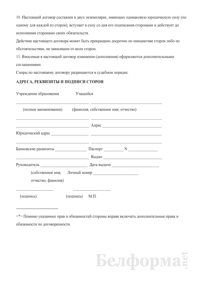 Договор о подготовке рабочего (служащего) с профессионально-техническим образованием за счет средств республиканского (местного) бюджета. Страница 4