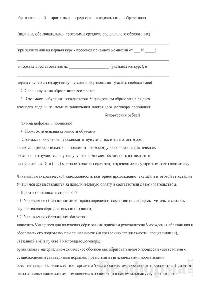 Договор о подготовке специалиста (рабочего) со средним специальным образованием за счет средств республиканского (местного) бюджета. Страница 2