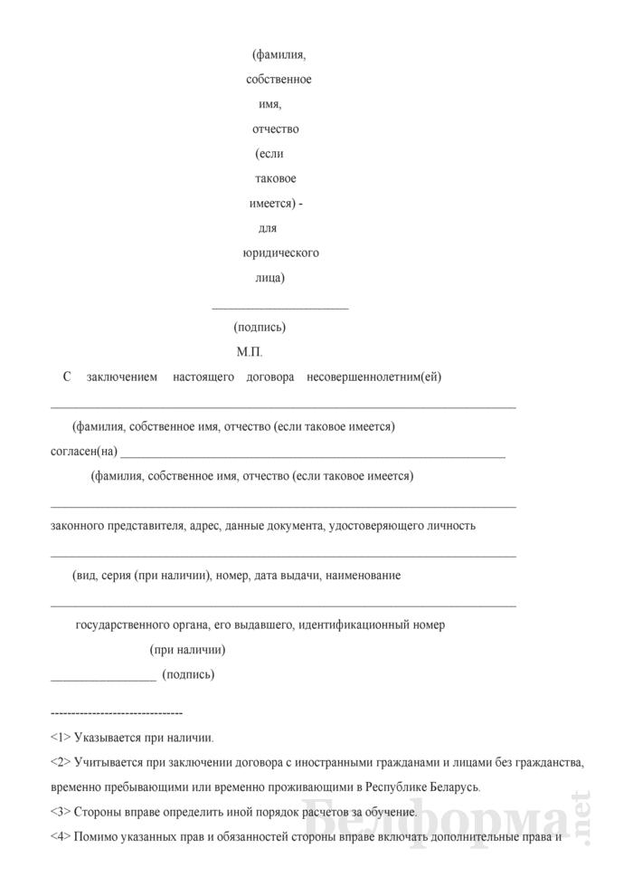 Договор о подготовке специалиста с высшим образованием на платной основе. Страница 7