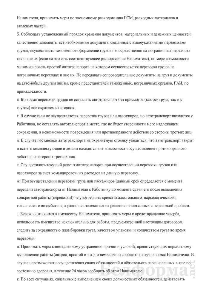 Договор о полной индивидуальной материальной ответственности работника. Страница 2