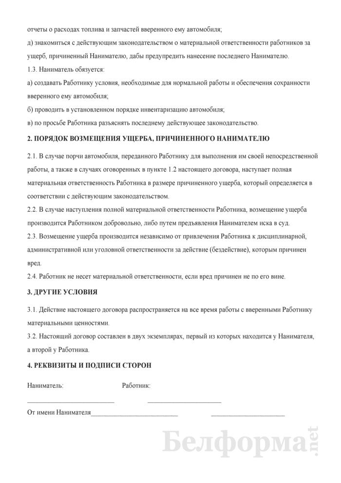 Договор о полной индивидуальной материальной ответственности работника. Страница 4