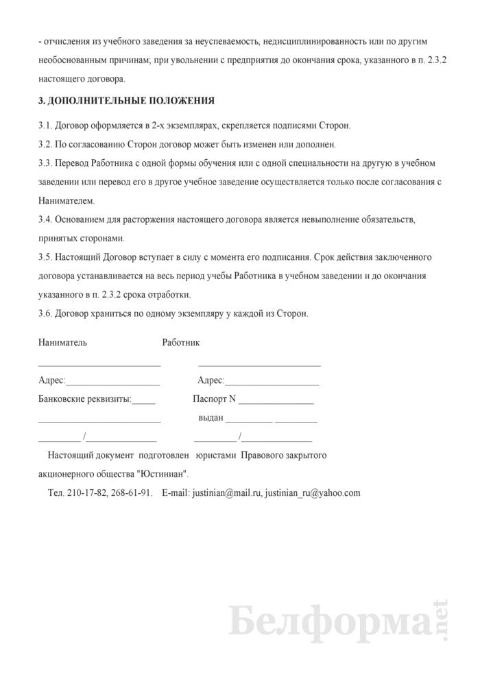 Договор о порядке предоставления учебного отпуска. Страница 2