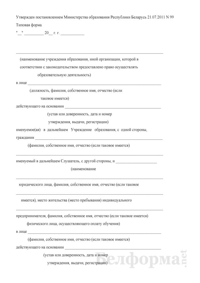 Договор о повышении квалификации руководящего работника (специалиста) на платной основе. Страница 1