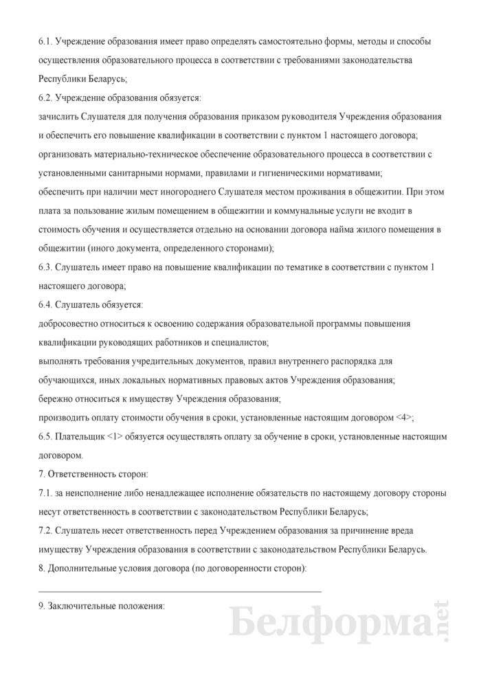 Договор о повышении квалификации руководящего работника (специалиста) на платной основе. Страница 3