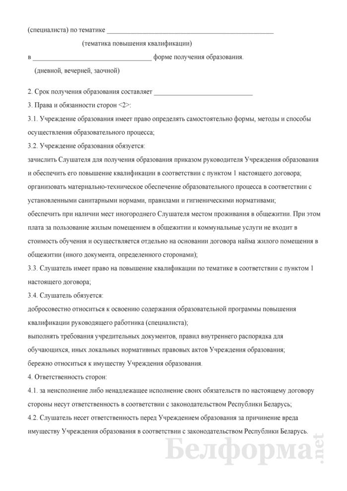 Договор о повышении квалификации руководящего работника (специалиста) за счет средств республиканского (местного) бюджета. Страница 2