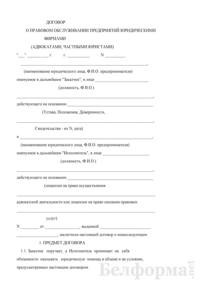 Договор о правовом обслуживании предприятий юридическими фирмами. Страница 1