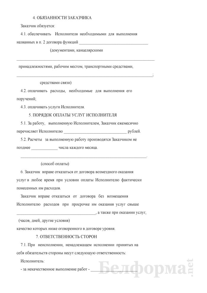 Договор о правовом обслуживании предприятий юридическими фирмами. Страница 5