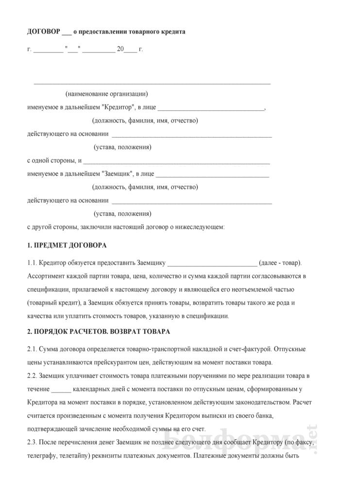 Договор о предоставлении товарного кредита. Страница 1