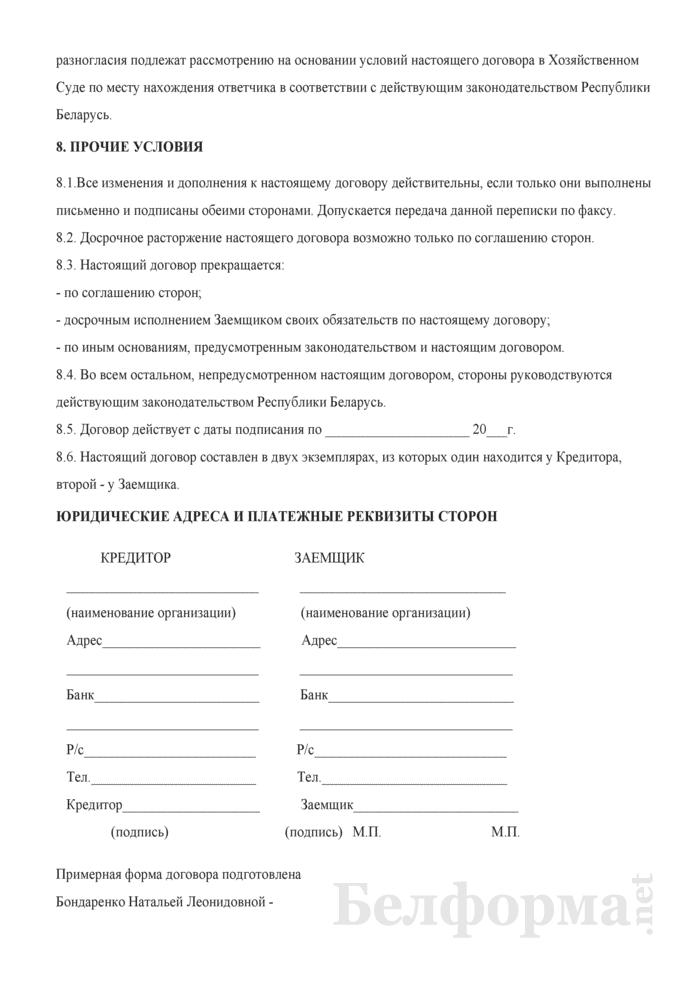 Договор о предоставлении товарного кредита. Страница 4