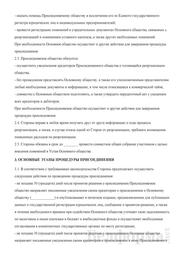 Договор о присоединении хозяйственного общества. Страница 3