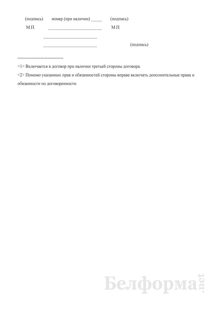 Договор о профессиональной подготовке рабочего (служащего) за счет средств республиканского (местного) бюджета. Страница 4