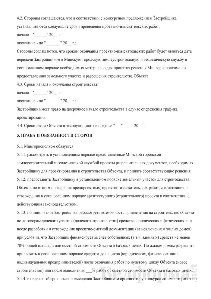 Договор о реализации права проектирования и строительства объекта (примерная форма). Страница 2