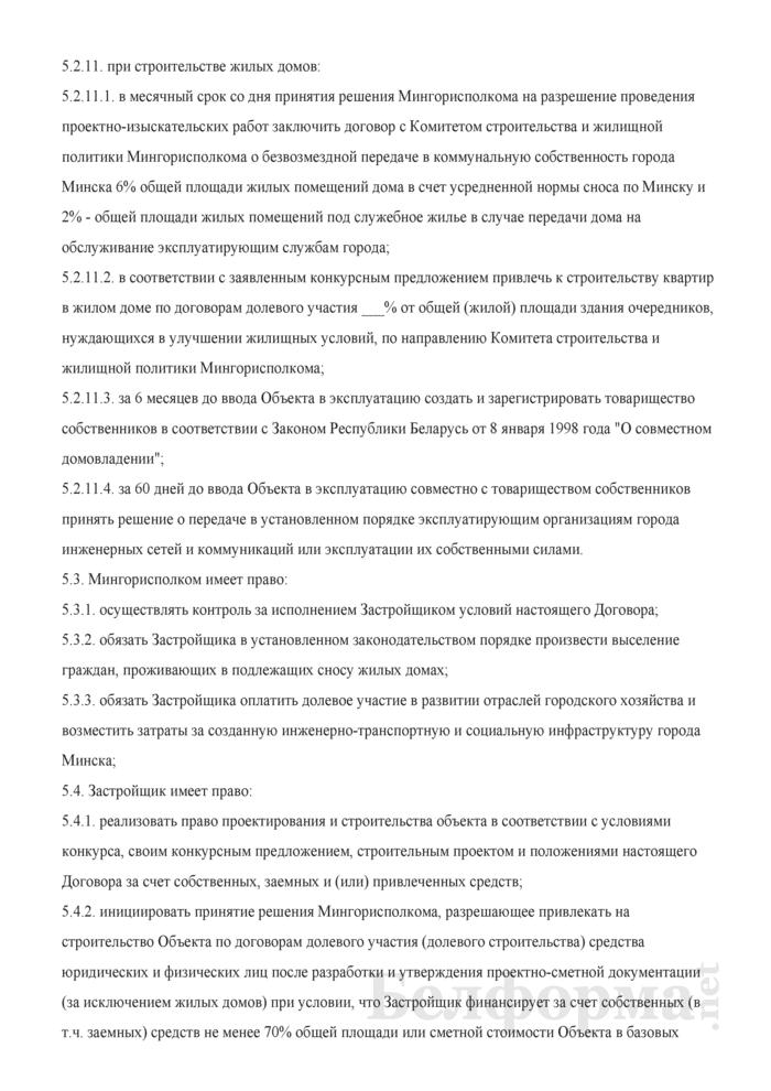 Договор о реализации права проектирования и строительства объекта (примерная форма). Страница 4