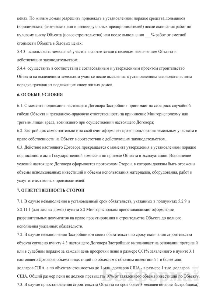 Договор о реализации права проектирования и строительства объекта (примерная форма). Страница 5