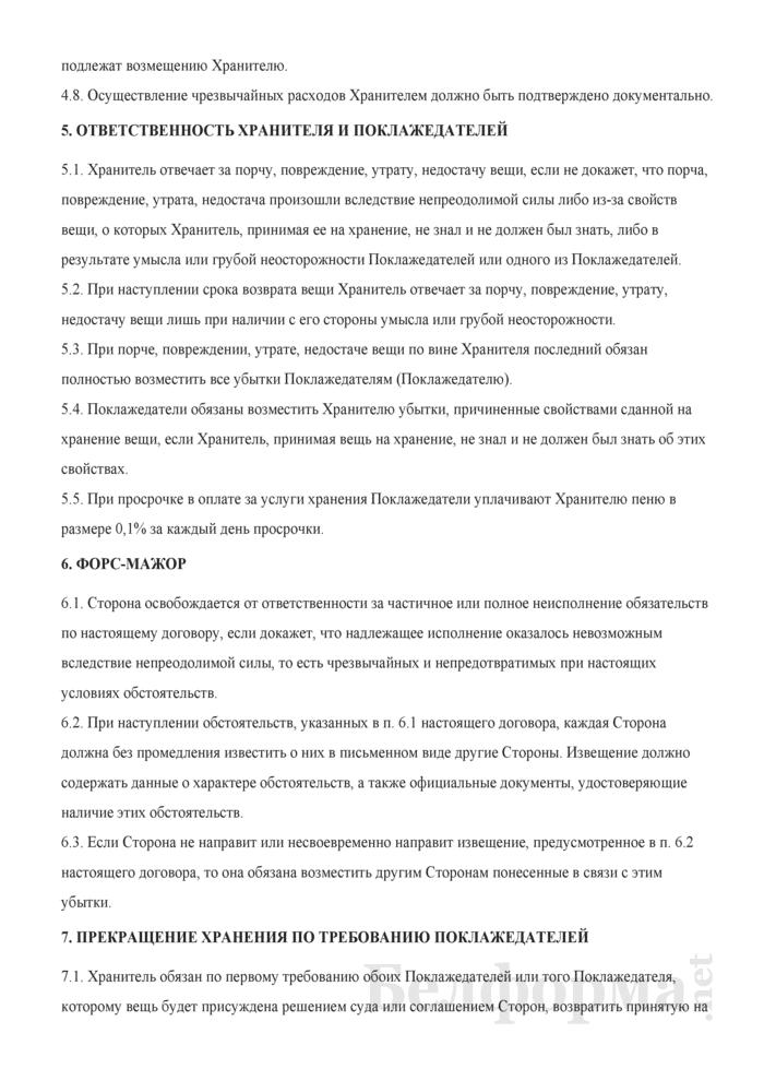 Договор о секвестре. Страница 4