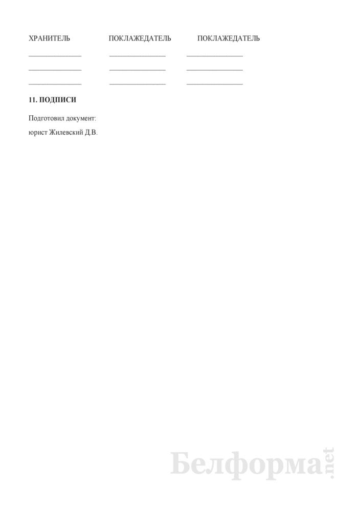Договор о секвестре. Страница 6