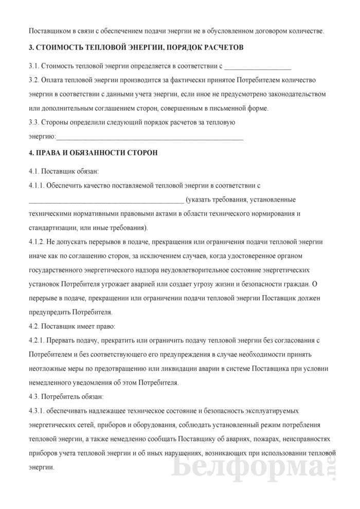 Договор о снабжении тепловой энергией. Страница 2