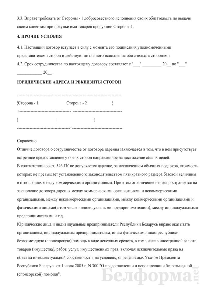 Договор о сотрудничестве (проведение рекламной акции). Страница 2