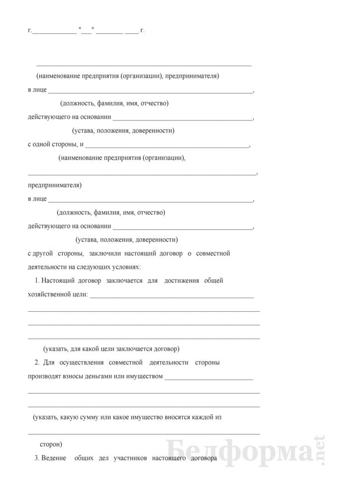 Договор о совместной деятельности (вариант 1). Страница 1