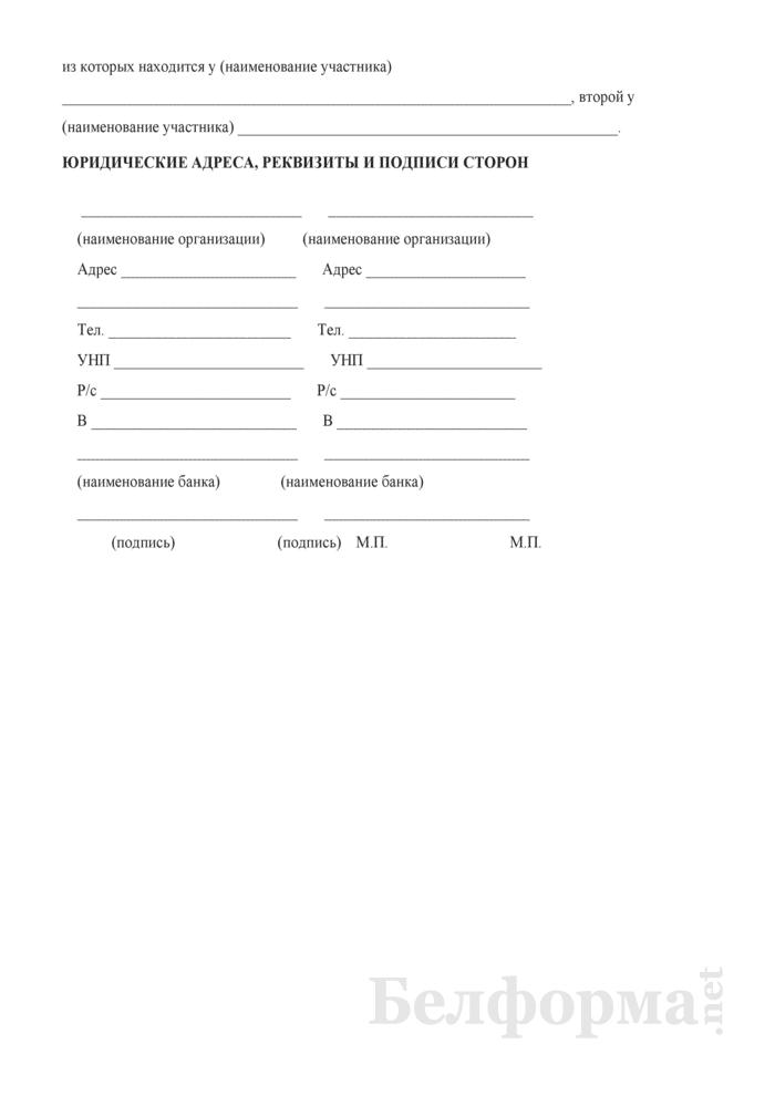 Договор о совместной деятельности (вариант 1). Страница 3