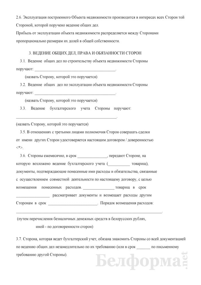 Договор о совместной деятельности по строительству и эксплуатации объекта недвижимости. Страница 4