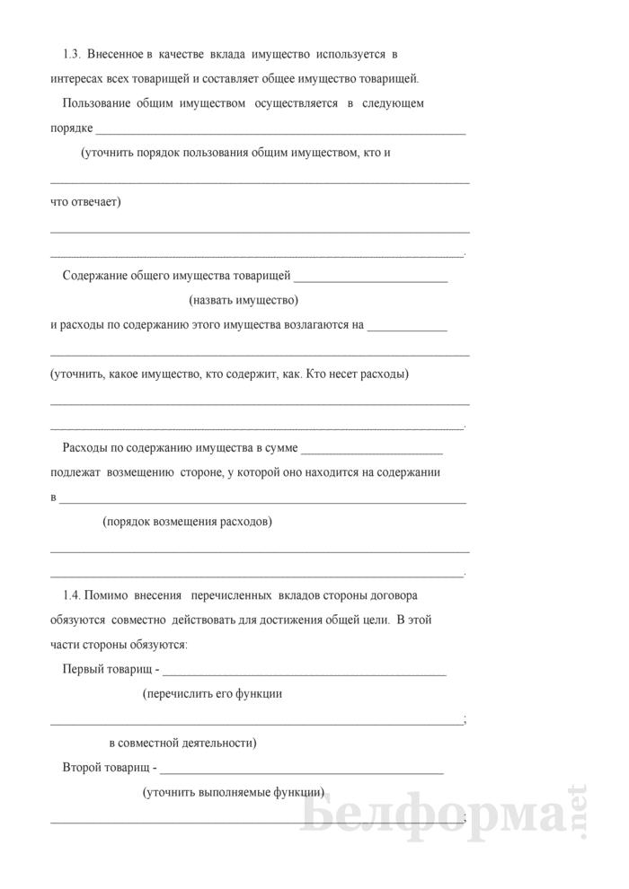 Договор о совместной деятельности по строительству и эксплуатации здания (для Республики Беларусь). Страница 3
