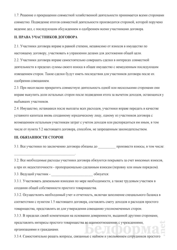 Договор о совместной деятельности (простого товарищества). Страница 2