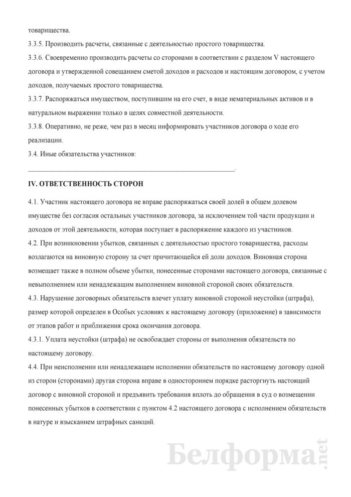 Договор о совместной деятельности (простого товарищества). Страница 3