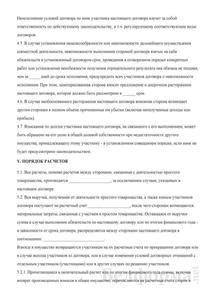Договор о совместной деятельности (простого товарищества). Страница 4