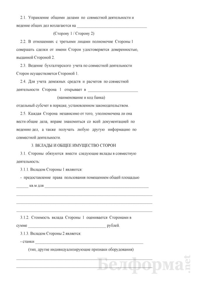 Договор о совместной деятельности (вариант 2). Страница 2