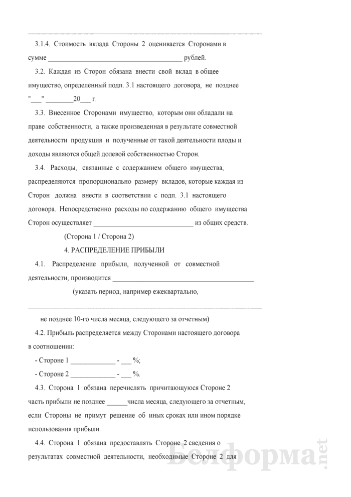 Договор о совместной деятельности (вариант 2). Страница 3