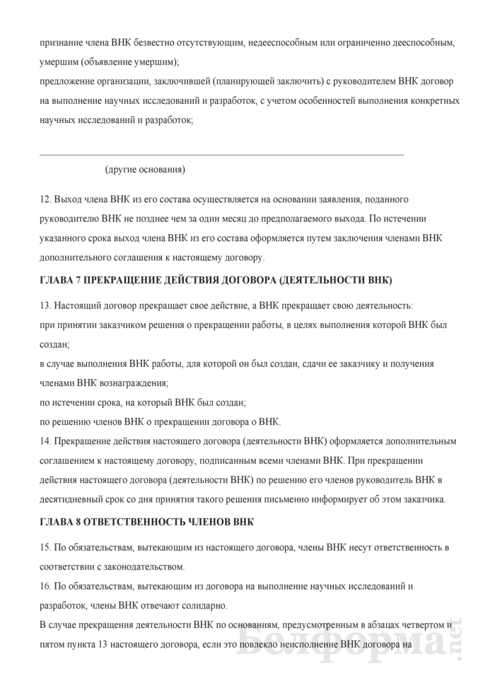 Договор о создании и деятельности временного научного коллектива. Страница 5