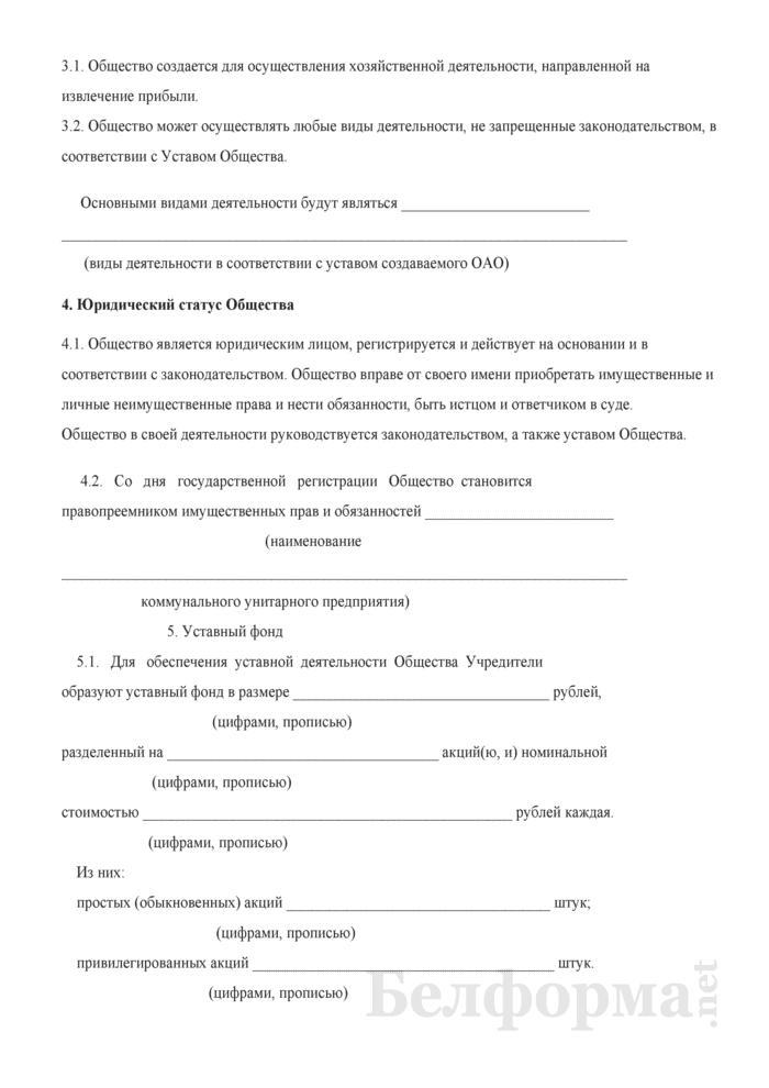 Договор о создании открытого акционерного общества. Страница 3