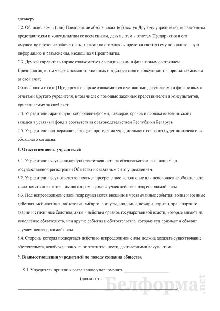 Договор о создании открытого акционерного общества. Страница 6