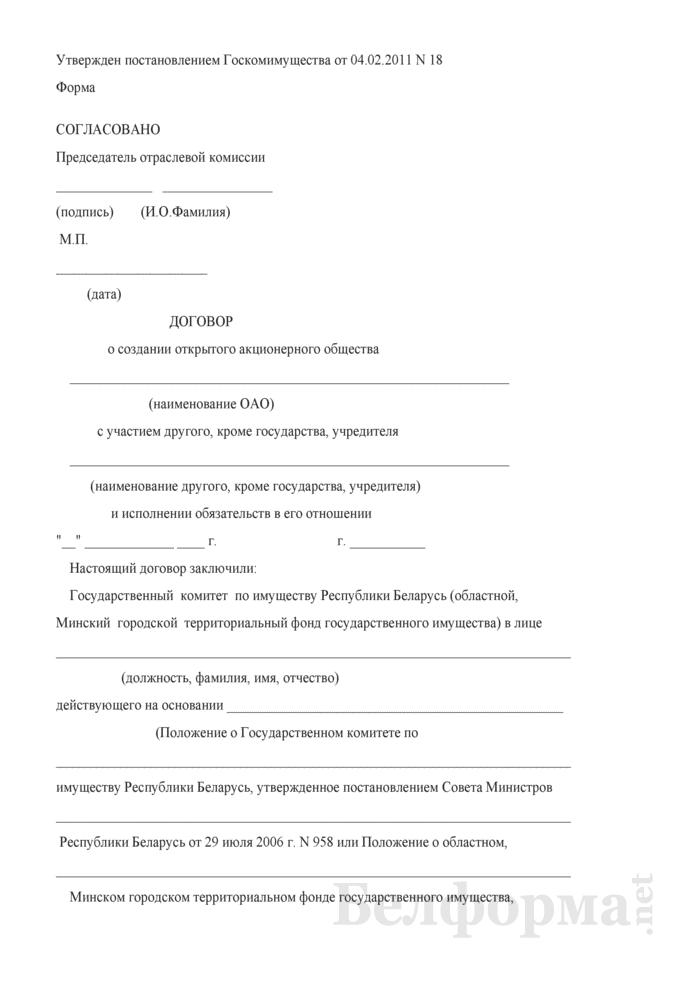 Договор о создании открытого акционерного общества с участием другого, кроме государства, учредителя и исполнении обязательств в его отношении (к Примерной форме проекта преобразования республиканского унитарного предприятия в открытое акционерное общество). Страница 1
