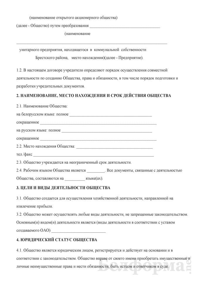 Договор о создании открытого акционерного общества в процессе приватизации коммунальной собственности Брестского района. Страница 2