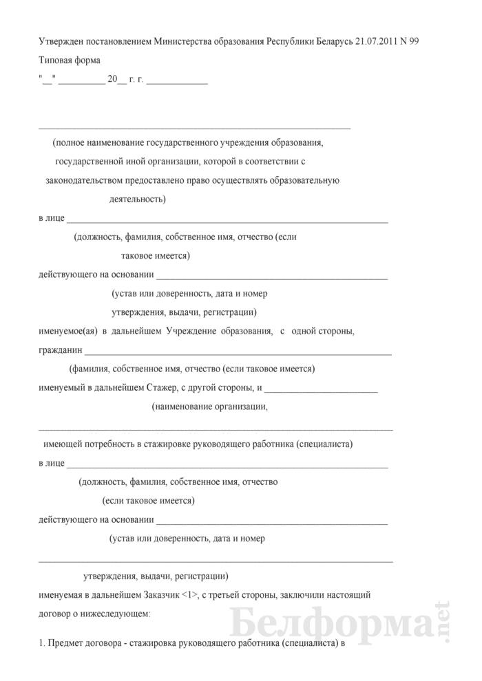 Договор о стажировке руководящего работника (специалиста) за счет средств республиканского (местного) бюджета. Страница 1