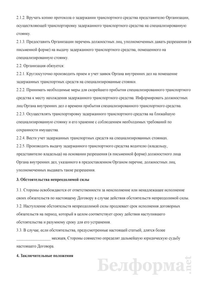 Договор о взаимодействии должностных лиц органов внутренних дел с лицами, ответственными за принудительную отбуксировку, хранение транспортных средств на специализированной стоянке и их выдачу. Страница 2